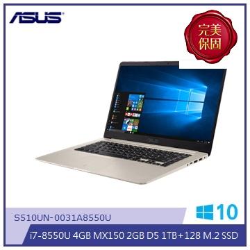 【福利品】ASUS S510UN-冰柱金 15.6吋筆電(i7-8550U/MX150/4G)