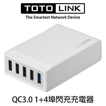【QC 3.0】TOTO-LINK UP405 1+4 埠閃充充電器 UP405-QC1