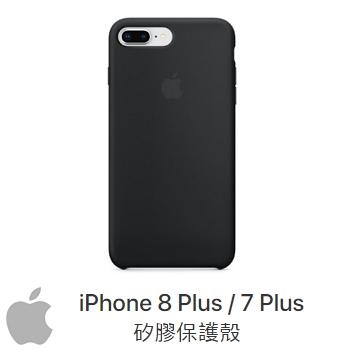 【iPhone 8 Plus / 7 Plus 】矽膠保護殼-黑色