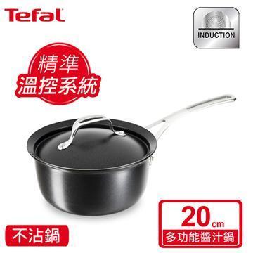 【法國特福】20CM多功能醬汁鍋(加蓋)