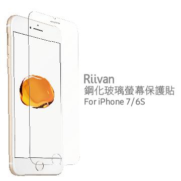 【iPhone 8 Plus / 7 Plus】Riivan iPhone 鋼化玻璃保護貼 RTGIPH8
