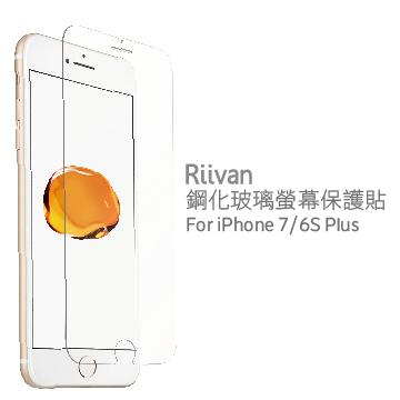 【iPhone 8 Plus / 7 Plus】Riivan 鋼化玻璃保護貼