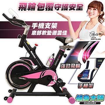 【健身大師】名模專用S曲線有氧飛輪車 H181 極限粉