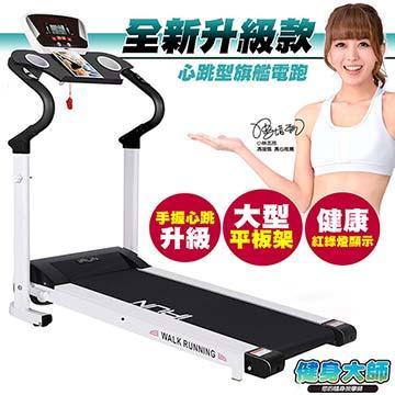 【健身大師】全升級可拆式平板架+跑步機