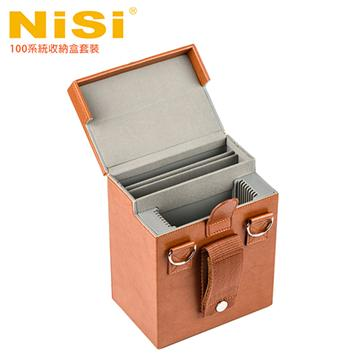 NiSi 方形鏡片套裝盒 100系統