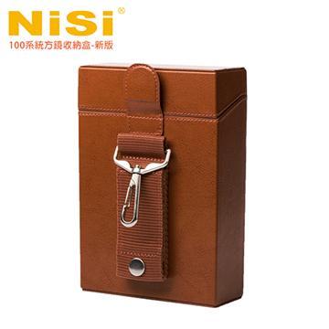 NiSi 方形鏡片二代收納盒 100系統(二代)