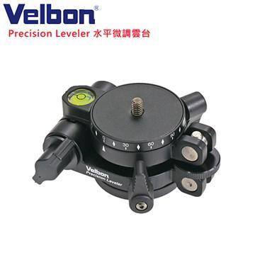 VELBON 水平微調雲台-公司貨 Precision Levele