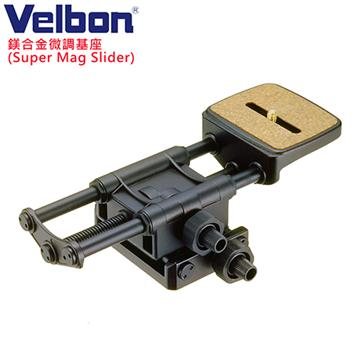 VELBON 微調機座-公司貨 Super Mag Slider
