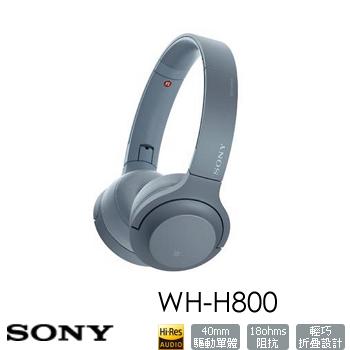 【福利品】SONY WH-H800無線藍牙耳罩式耳機-藍