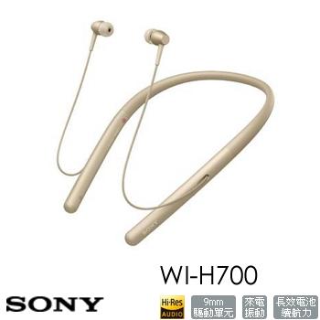 SONY WI-H700無線藍牙頸掛式耳機-金