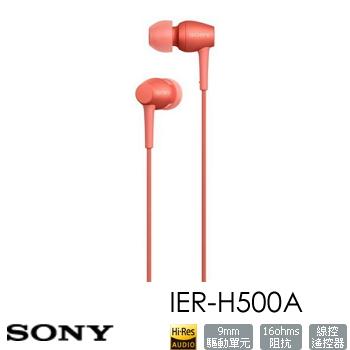 SONY IER-H500A入耳式耳機-紅