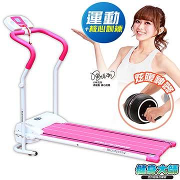 【健身大師】粉美麗女人纖體運動跑步機組