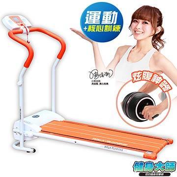 【健身大師】S曲線強勢運動組