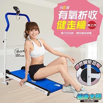 【健身大師】名模訓練健走機