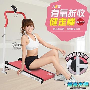 【健身大師】名模訓練健走機 H268 粉色