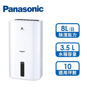 國際牌Panasonic 8L除濕機