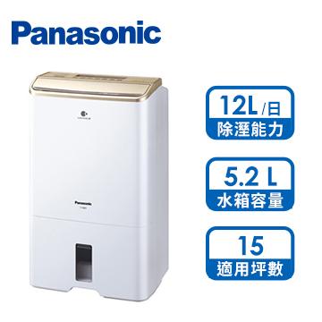 【福利品】Panasonic 12L除濕機