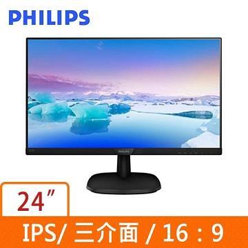 【拆封品】【24型】PHILIPS 243V7QDAB IPS液晶顯示器