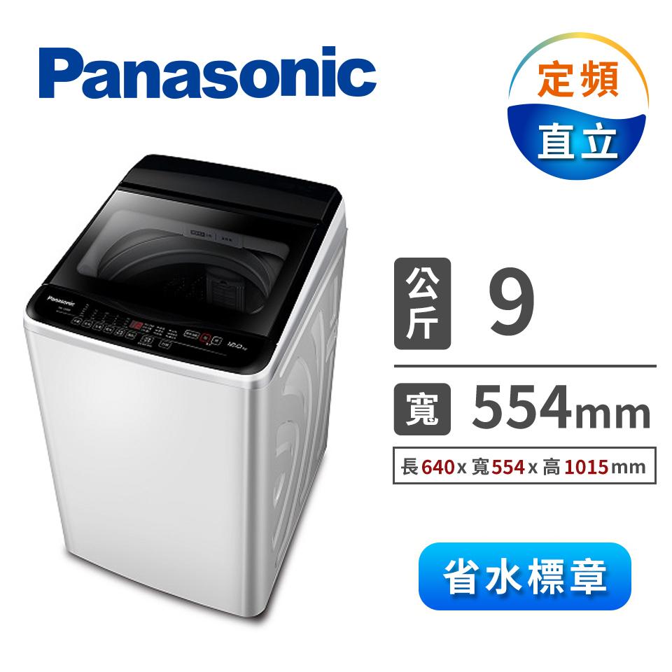 Panasonic 9公斤洗衣機