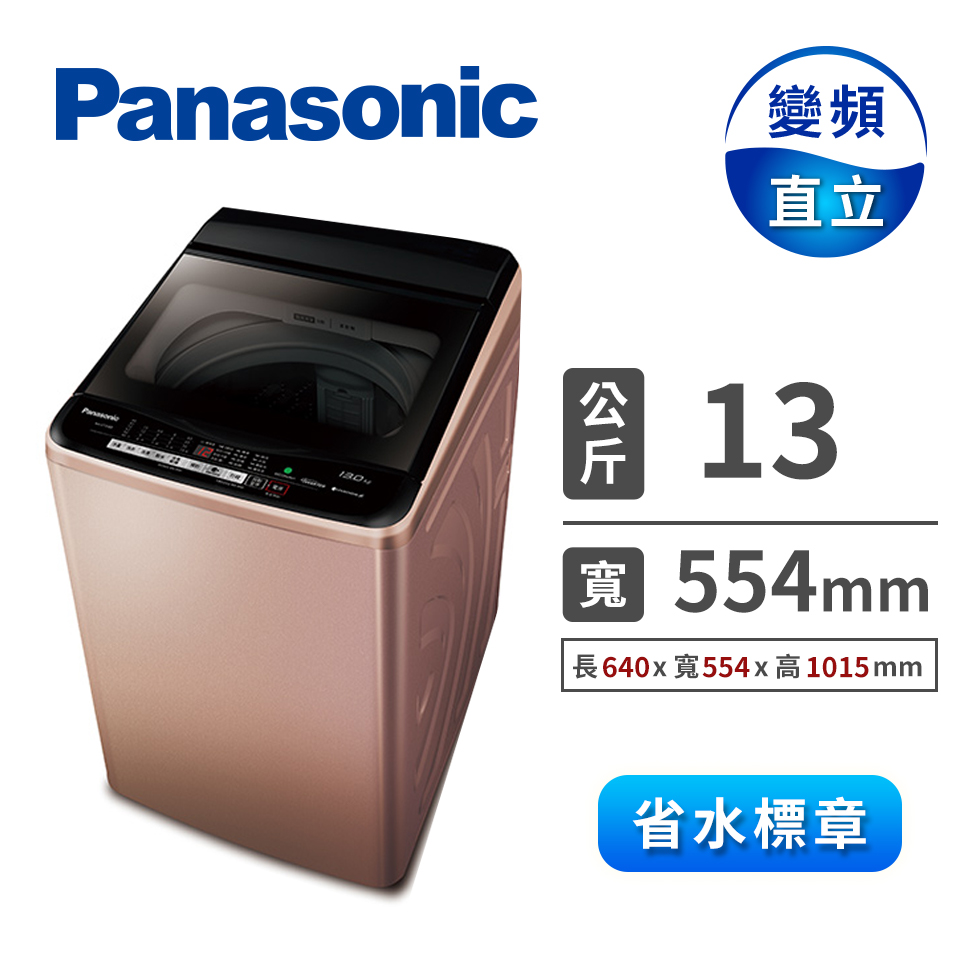 Panasonic 13公斤Nanoe X變頻洗衣機 NA-V130EB-PN(玫瑰金)