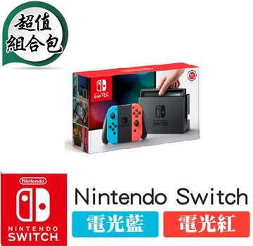 【動作遊戲雙手把包】任天堂 Nintendo Switch 主機 - 電光藍/紅 HAC-KABAA(RedxBlue)