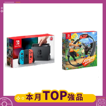 【Nintendo Switch 電光藍/紅 】+【健身環大冒險】