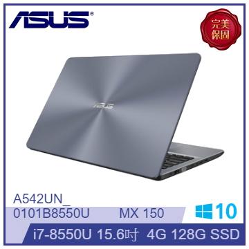 【福利品】ASUS A542UN 15.6吋混碟筆電(i7-8550U/MX 150/4G/128G+1TB)