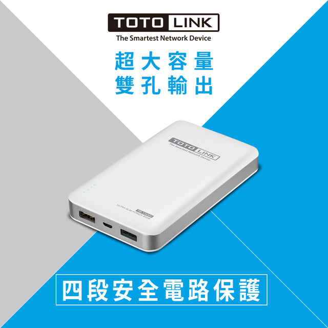 【15000mAh】TOTO-LINK TB15000 超薄快充行動電源