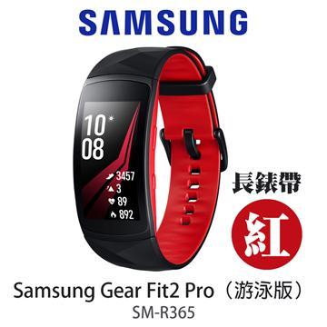 【福利品】-SAMSUNG Gear Fit2 Pro 長錶帶版-紅 SM-R365NZRABRI