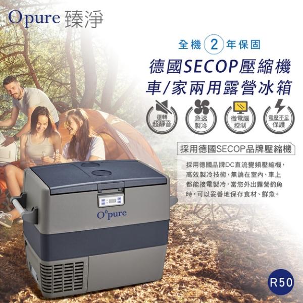 ★好禮三重送★【Opure 臻淨】 R50德國壓縮機露營車用冰箱