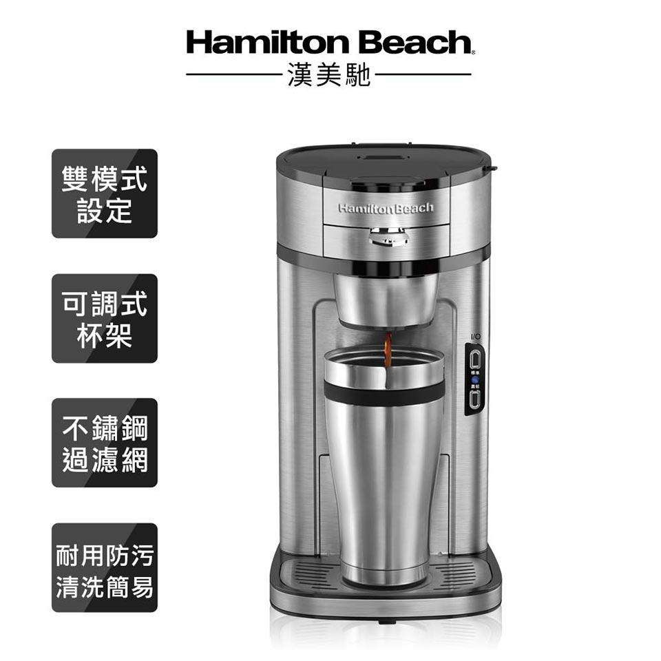 【拆封品】美國 Hamilton Beach 美式咖啡機