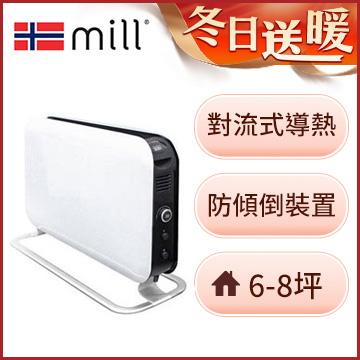 【拆封品】挪威 mill 對流式電暖器