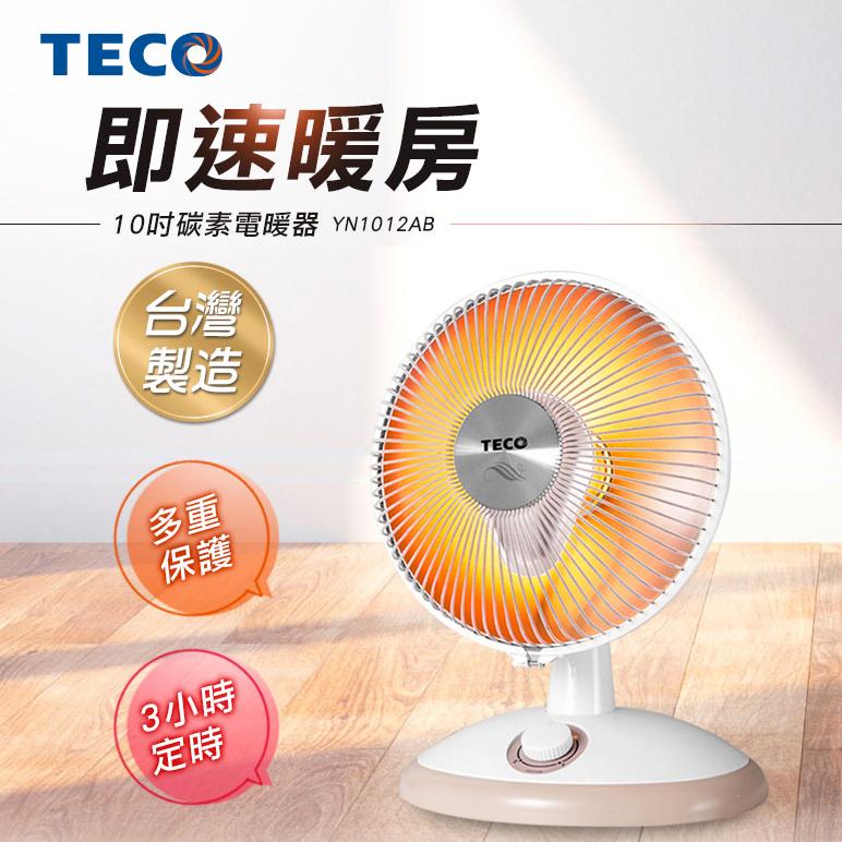 東元10吋碳素電暖器