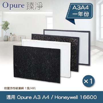 Opure A3/A4 空氣清淨機四層濾網組