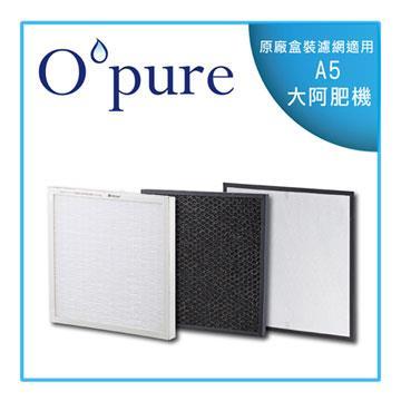 Opure 新A5 抗敏HEPA空氣清淨機三層濾網組
