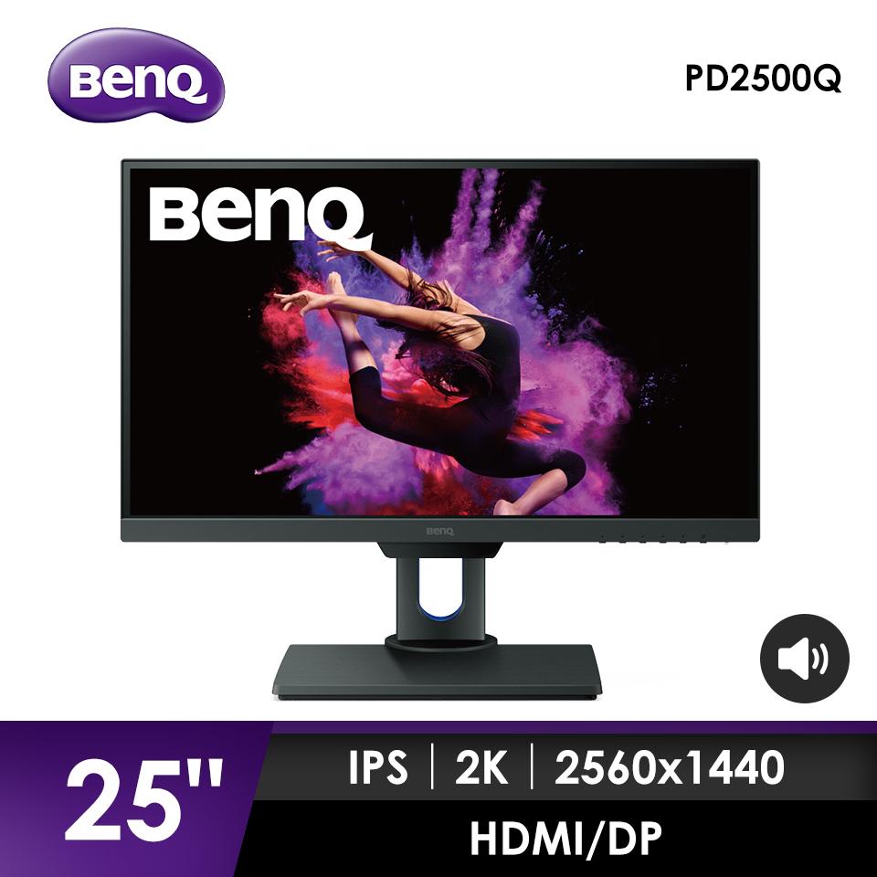 【25型】BenQ PD2500Q專業設計繪圖IPS顯示器
