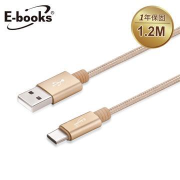 E-books X53 Type-C鋁製充電傳輸線1.2M-金