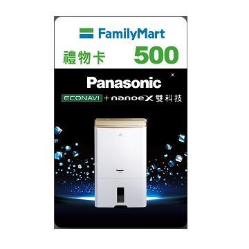 Panasonic贈品-全家500元商品卡
