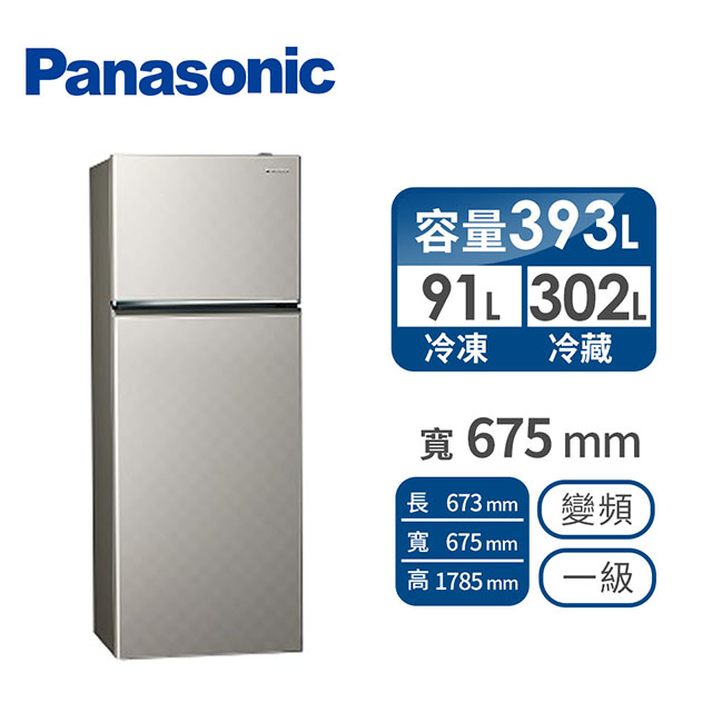 【福利品】Panasonic 393公升雙門變頻冰箱