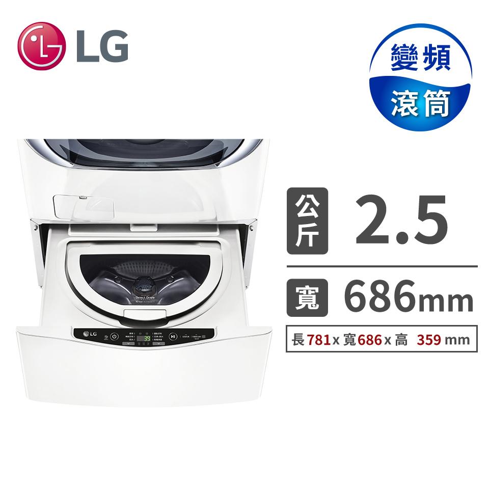 LG TWINWash雙能洗 - 2.5公斤mini洗衣機 WT-D250HW(白)