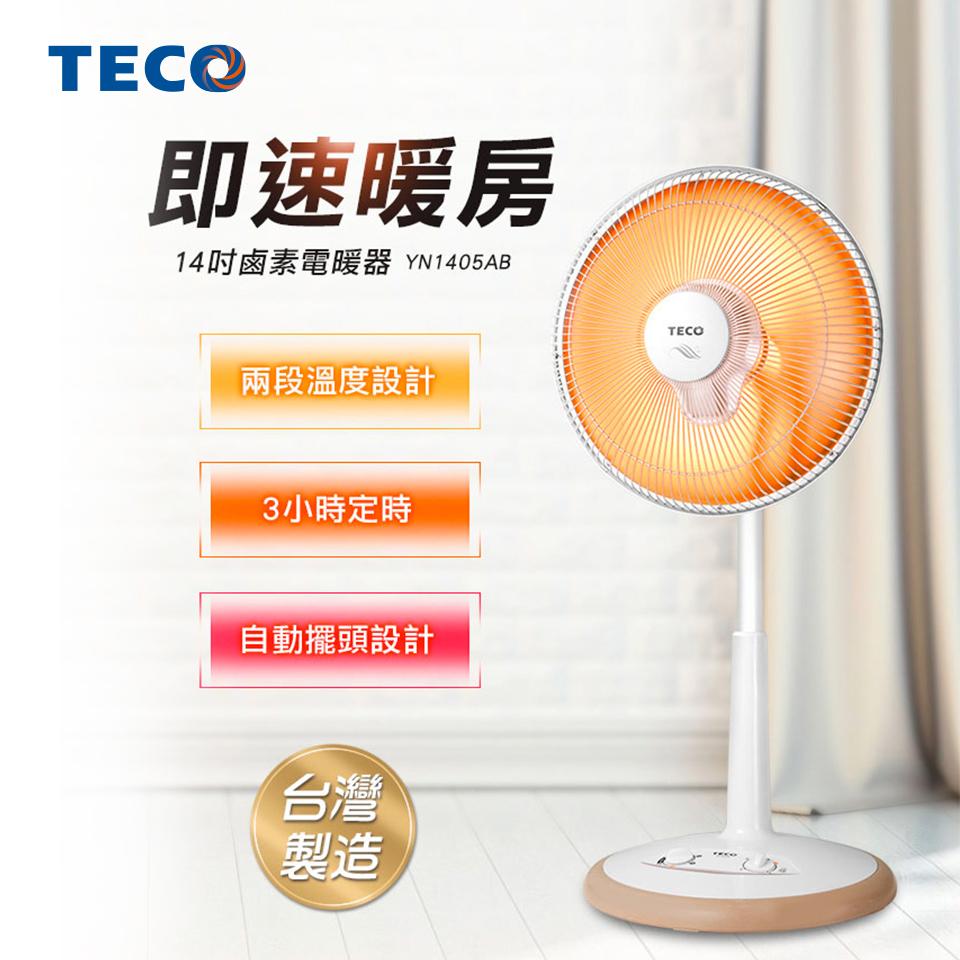 東元14吋鹵素電暖器 YN1405AB