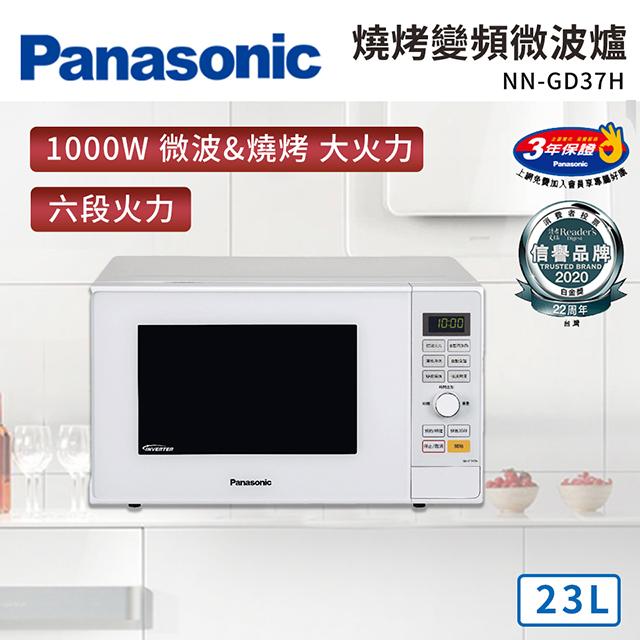 國際牌Panasonic 23L 燒烤變頻微波爐 NN-GD37H