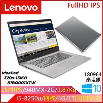 【福利品】LENOVO IP-320 15.6吋筆電(i5-8250U/MX 940/4G/1TB)