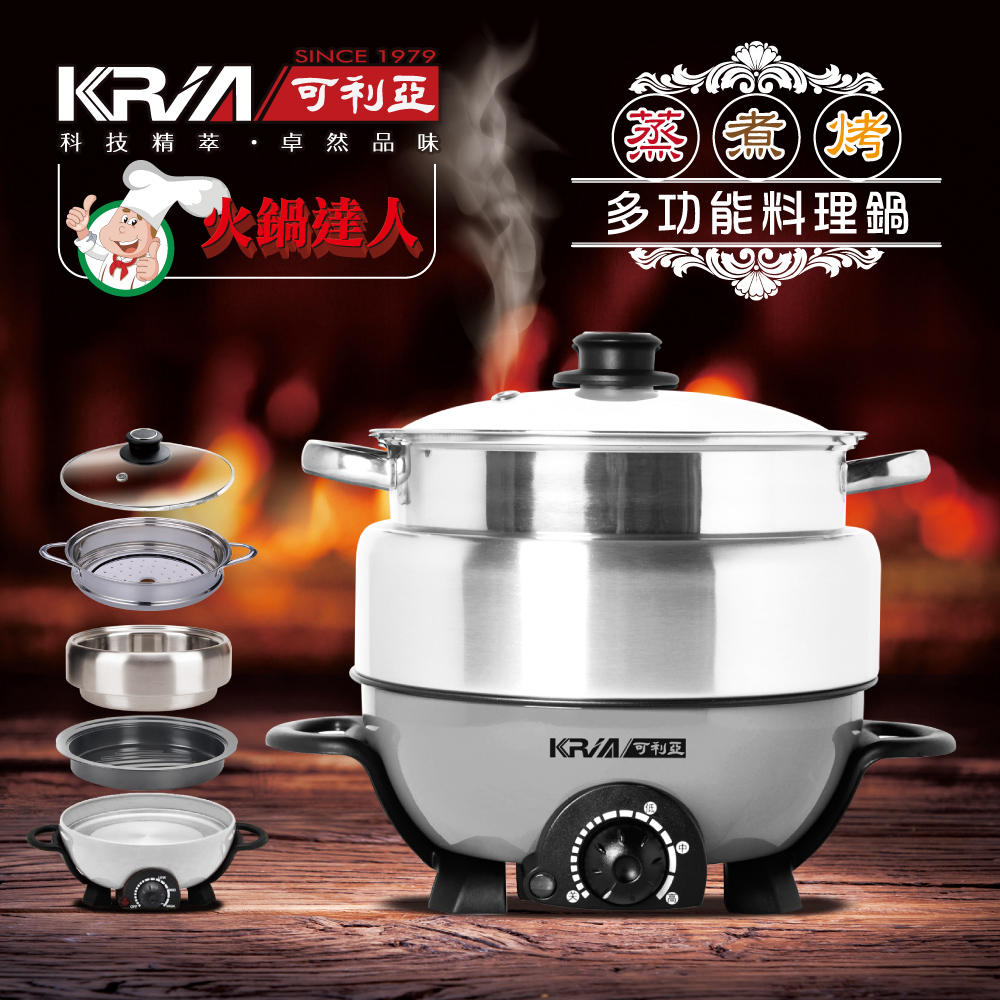 可利亞KRIA 3L不銹鋼蒸煮烤多功能電火鍋/調理鍋/火烤兩用爐/電烤爐/烤肉爐