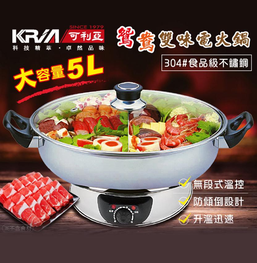 KRIA可利亞 5L隔層式鴛鴦雙味圍爐電火鍋