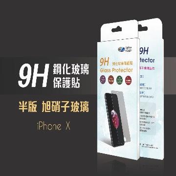 【iPhone X】QP 半版玻璃保貼