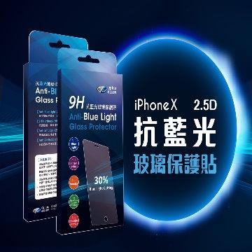 【iPhone X】QP 2.5D抗藍光玻璃保貼 - 黑