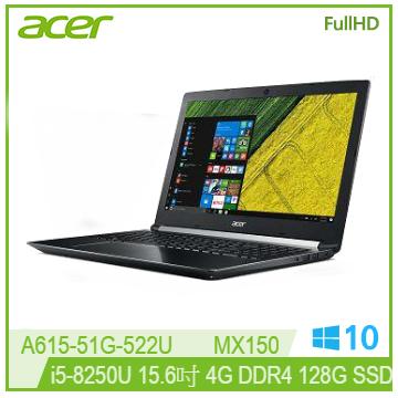 【福利品】ACER A615 15.6吋筆電(i5-8250U/MX150/4G/128G+1TB) A615-51G-522U黑