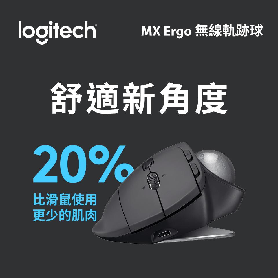 【送耳機】羅技 Logitech MX Ergo無線軌跡球