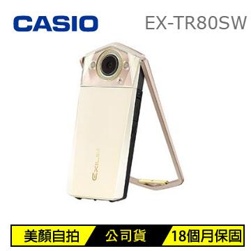 CASIO EX-TR80SW 數位相機-米白 EX-TR80SW(米白)
